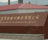 苏州智慧驾校