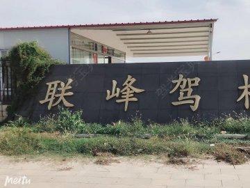 洪湖市曹市镇联峰驾校