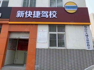 新快捷驾校丨原安农大驾校
