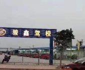 骏鑫总部驾校