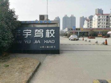 芊宇驾校汉阳沌口分校