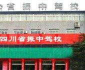 省振中驾校市区分校