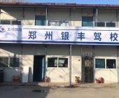 郑州银丰驾校