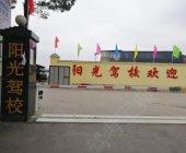 中铁二局阳光驾校