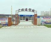 广顺通驾校花溪分校