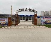 广顺通驾校