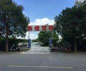 吴江鑫辉煌驾校开发区分校