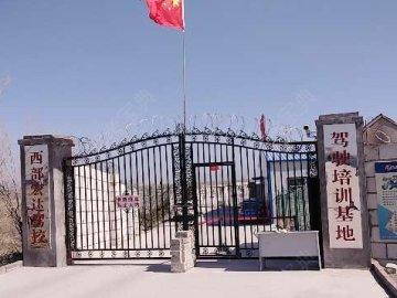 新疆西部宏达驾校