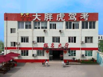 苏州大胖虎驾校太湖分校