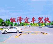 恒泽宜丰驾校黄家湖分校
