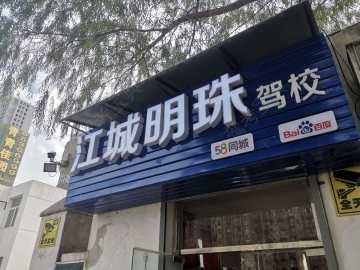江城明珠驾校金银潭分校
