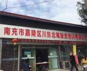川东北驾校顺庆分校