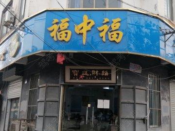 福中福驾校