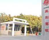 兰剑驾校江汉大学分校