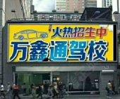 万鑫通驾校