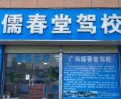 儒春堂驾校