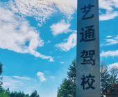 南宁艺通驾校青秀区分校
