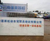 云南蓬莱驾校