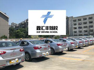 鑫汇丰驾校仓山分校
