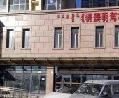 锦泰明驾校