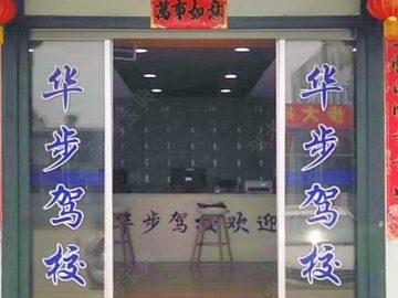 莆田华步驾校
