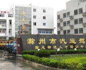 滁州汽运驾校