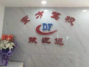 南江县新东方驾校