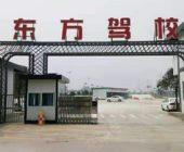 东方时尚驾校江阳分校